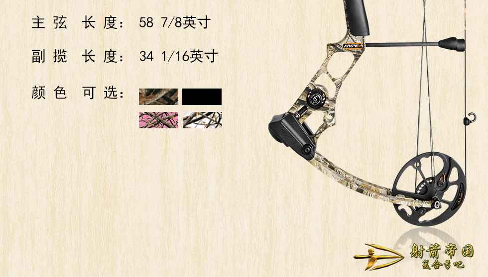 Mission Hype DT Compound Bow